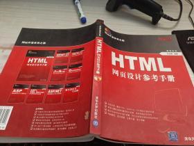 HTML网页设计参考手册