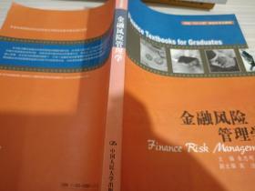 金融风险管理学——国家211工程研究生重点教材
