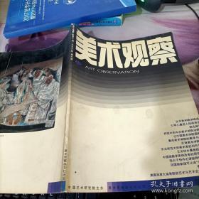 美术观察总第10期1996年第九期