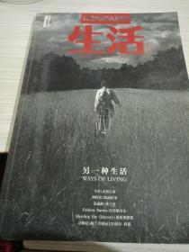 生活月刊  2014