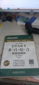 管理类联考老吕综合真题超精解(MBA\MPA\MPAcc试卷版 第2版 2019)/老吕专硕系列