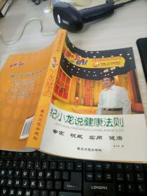 健康一身轻:纪小龙说健康法则
