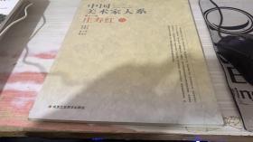 中国美术家大系(第11辑):庄寿红卷