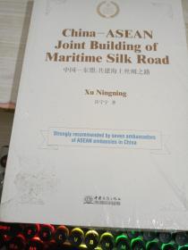 中国—东盟共建海上丝绸之路 未拆封