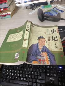 史记全编(彩图精装超值版)