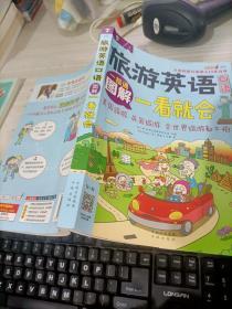 旅游英语口语 大家的旅行英语入门学习书 图解一看就会