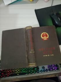 中华人民共和国法规汇编 1994年1月-12月
