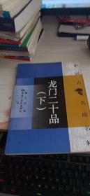 中国古代名碑名帖:龙门二十贴  下
