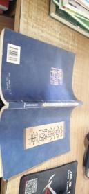 容斋随笔 第二卷
