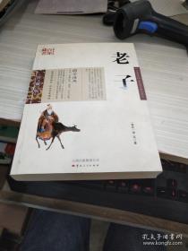 中国古典名著百部藏书:老子