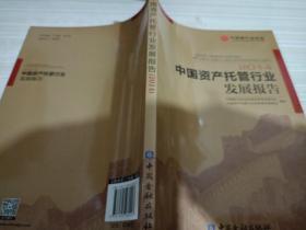 2014中国资产托管行业发展报告