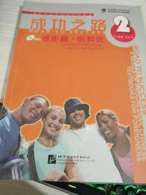 进阶式对外汉语系列教材:成功之路:进步篇·听和说2