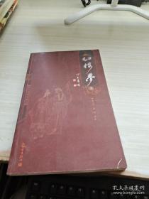 红楼梦(上、