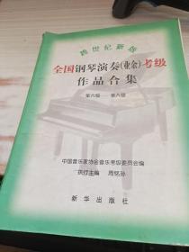 跨世纪新版全国钢琴演奏(业余)考级作品合集(第6级-第8级)