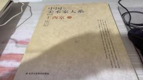 中国美术家大系(第6辑):王西京卷