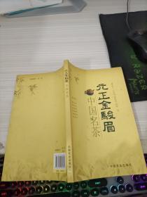 中国名茶:元正金骏眉