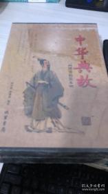 中华典故(套装全2册)
