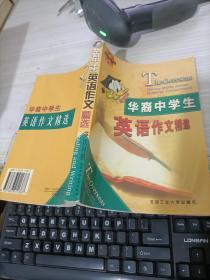 华裔中学生英语作文精选