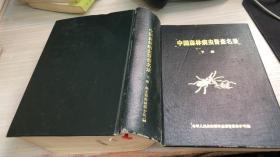 中国森林病虫普查名录(下册)