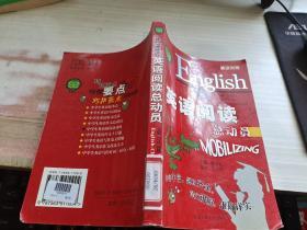 中学生英语阅读总动员(英汉对照)