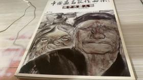 中国画名家作品集:涓子水墨人物