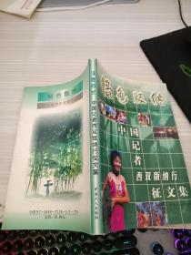 绿色版纳:中国记者西双版纳行征文集
