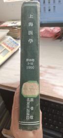 上海医学1990年第1-12期(合订本)