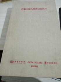 百集大型人物传记纪录片