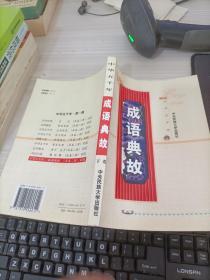 中华五千年成语典故