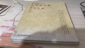 中国美术家大系;季学今卷