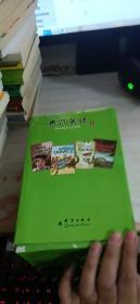 典范英语9 (全14册)