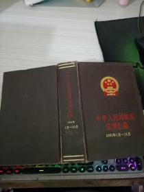 中华人民共和国法规汇编1991年1月-12月