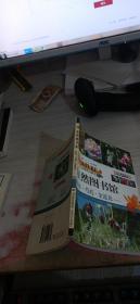 自然图书馆 牡丹芍药金莲花