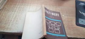 数字电子计算机原理 上册