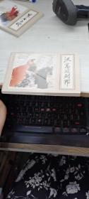 汉高祖刘邦 连环画