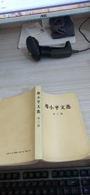 邓小平文选 第三卷