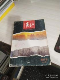 漓江(大型小说丛刊)1988年第1期 创刊号