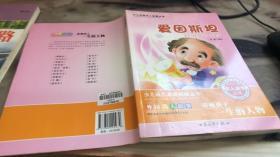 中小学生阅读系列之少儿注音名人故事丛书--爱因斯坦