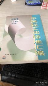 中国轻工业标准汇编:造纸卷(上册)(第二版)