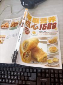 最实用的家庭美食菜谱:家庭营养点心1688例