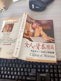 女人的资本续篇