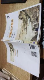中国经济概论(第3版)