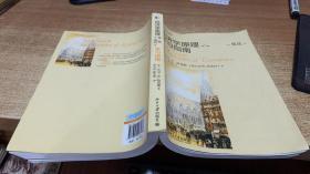 经济学原理学习指南-第6版