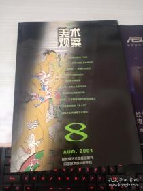 美术观察2001 8
