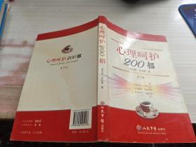 心理呵护200招(第2版)