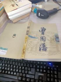 曾国藩(中):长篇历史小说文史对照本