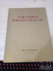 中国工程建设勘察设计大师名人录