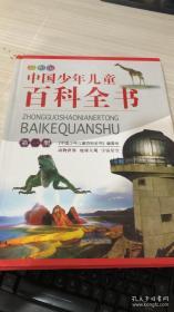 中国少年儿童百科全书第一册