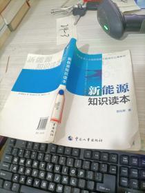 新能源知识读本