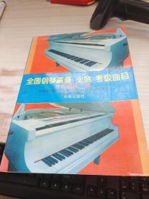 全国钢琴演奏 (业余) 考级曲目.混编第一套